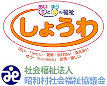 昭和村社会福祉協議会 ロゴ